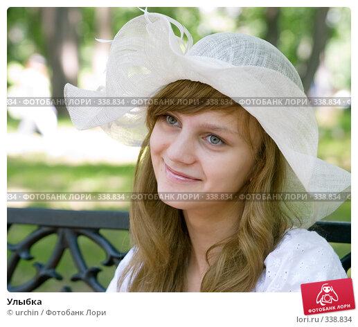 Улыбка, фото № 338834, снято 14 июня 2008 г. (c) urchin / Фотобанк Лори
