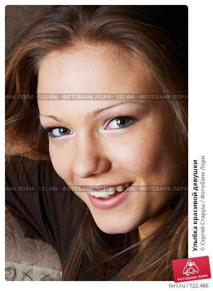 Улыбка красивой девушки, фото № 122486, снято 29 октября 2006 г. (c) Сергей Старуш / Фотобанк Лори