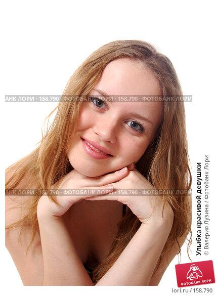 Улыбка красивой девушки, фото № 158790, снято 21 декабря 2007 г. (c) Валерия Потапова / Фотобанк Лори
