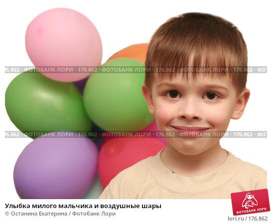 Улыбка милого мальчика и воздушные шары, фото № 176862, снято 13 января 2008 г. (c) Останина Екатерина / Фотобанк Лори