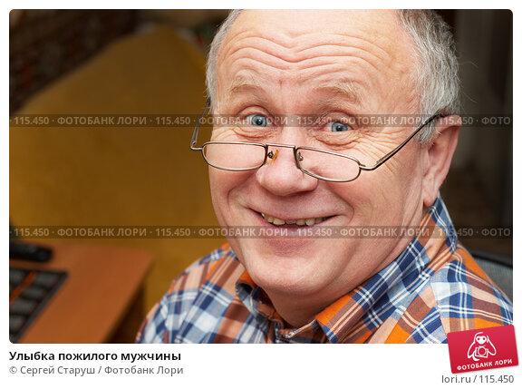 Улыбка пожилого мужчины, фото № 115450, снято 7 января 2007 г. (c) Сергей Старуш / Фотобанк Лори