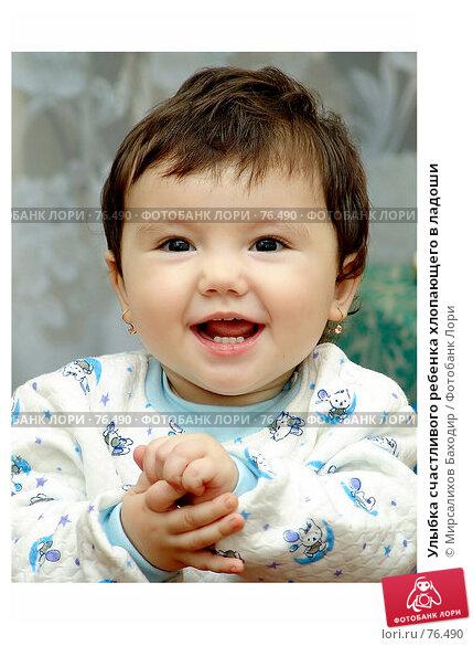 Улыбка счастливого ребенка хлопающего в ладоши, фото № 76490, снято 27 октября 2016 г. (c) Мирсалихов Баходир / Фотобанк Лори