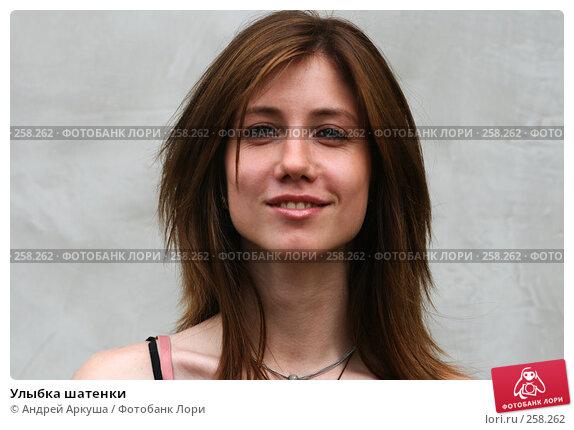Улыбка шатенки, фото № 258262, снято 24 августа 2007 г. (c) Андрей Аркуша / Фотобанк Лори