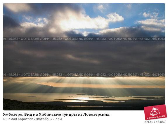 Умбозеро. Вид на Хибинские тундры из Ловозерских., фото № 45082, снято 6 августа 2006 г. (c) Роман Коротаев / Фотобанк Лори