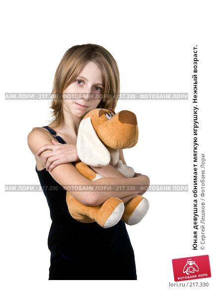 Юная девушка обнимает мягкую игрушку. Нежный возраст., фото № 217330, снято 25 ноября 2007 г. (c) Сергей Лешков / Фотобанк Лори