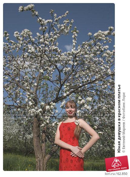 Юная девушка в красном платье, фото № 62850, снято 22 мая 2007 г. (c) Евгений Мареев / Фотобанк Лори
