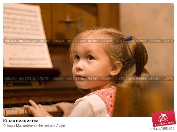 Юная пианистка, фото № 255694, снято 23 февраля 2008 г. (c) Алла Матвейчик / Фотобанк Лори