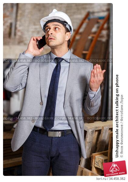Unhappy male architect talking on phone. Стоковое фото, фотограф Яков Филимонов / Фотобанк Лори