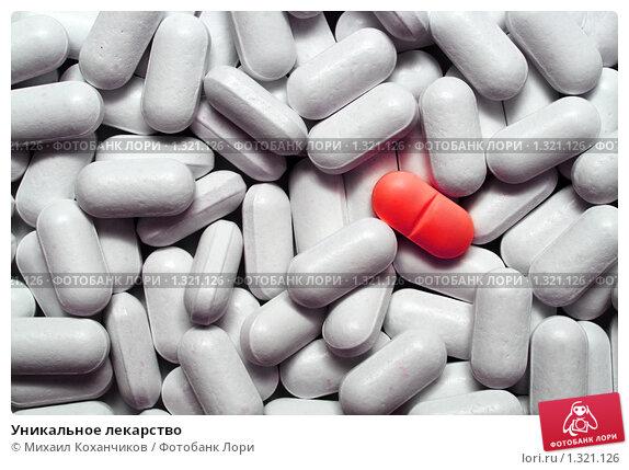 Купить «Уникальное лекарство», фото № 1321126, снято 9 марта 2009 г. (c) Михаил Коханчиков / Фотобанк Лори