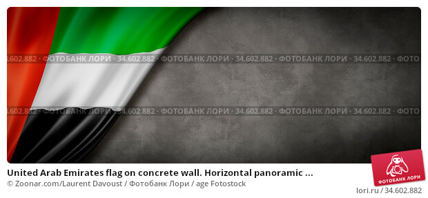 United Arab Emirates flag on concrete wall. Horizontal panoramic ... Стоковое фото, фотограф Zoonar.com/Laurent Davoust / age Fotostock / Фотобанк Лори