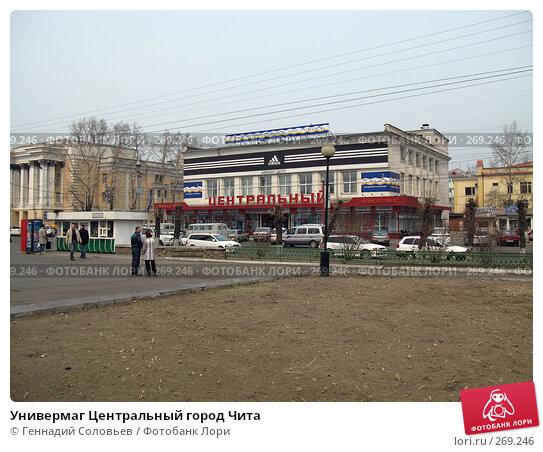Универмаг Центральный город Чита, фото № 269246, снято 19 апреля 2008 г. (c) Геннадий Соловьев / Фотобанк Лори