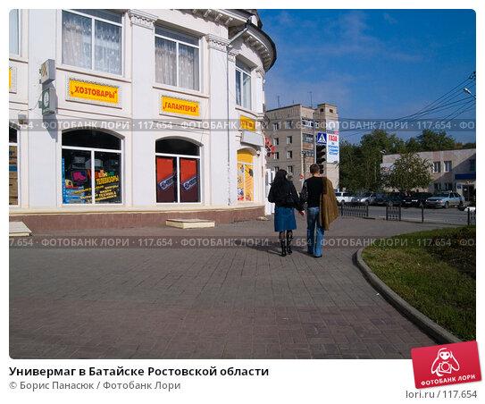 Универмаг в Батайске Ростовской области, фото № 117654, снято 22 сентября 2006 г. (c) Борис Панасюк / Фотобанк Лори