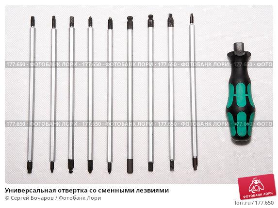 Универсальная отвертка со сменными лезвиями, фото № 177650, снято 14 января 2008 г. (c) Сергей Бочаров / Фотобанк Лори