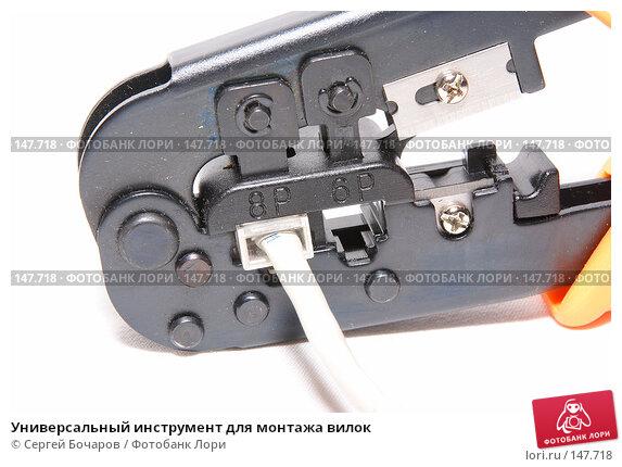 Купить «Универсальный инструмент для монтажа вилок», фото № 147718, снято 11 декабря 2007 г. (c) Сергей Бочаров / Фотобанк Лори
