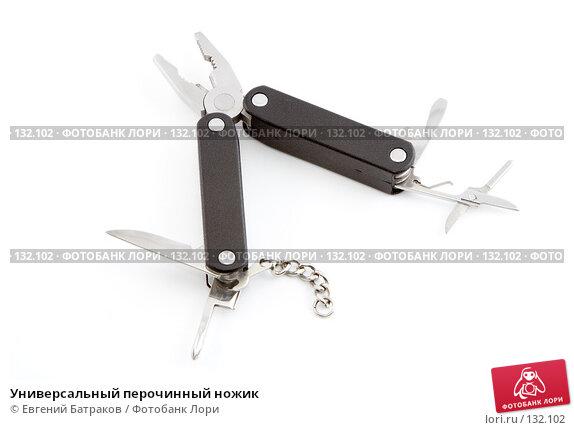 Универсальный перочинный ножик, фото № 132102, снято 25 ноября 2007 г. (c) Евгений Батраков / Фотобанк Лори