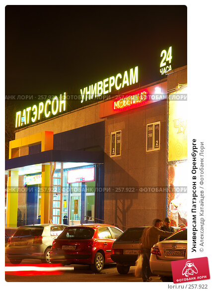 Универсам Патэрсон в Оренбурге, фото № 257922, снято 20 апреля 2008 г. (c) Александр Катайцев / Фотобанк Лори