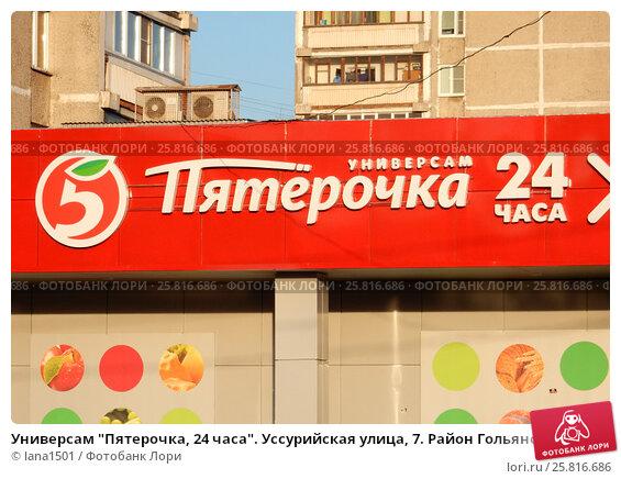 5 24 Часа В Магазине