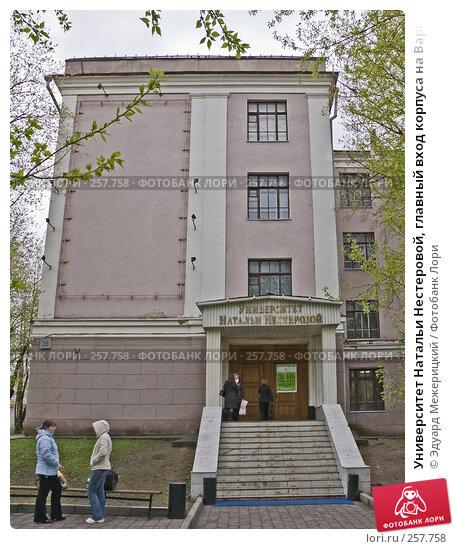 Университет Натальи Нестеровой, главный вход корпуса на Варшавском шоссе, фото № 257758, снято 19 апреля 2008 г. (c) Эдуард Межерицкий / Фотобанк Лори