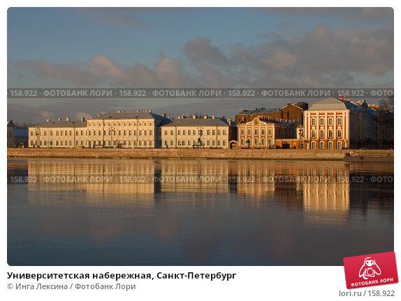 Университетская набережная, Санкт-Петербург, фото № 158922, снято 24 марта 2017 г. (c) Инга Лексина / Фотобанк Лори