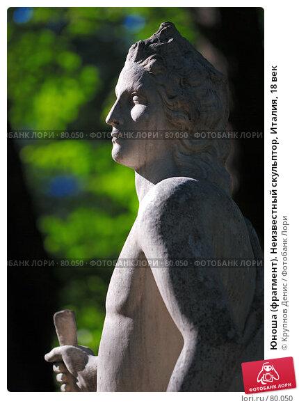 Юноша (фрагмент). Неизвестный скульптор, Италия, 18 век, фото № 80050, снято 30 июля 2007 г. (c) Крупнов Денис / Фотобанк Лори