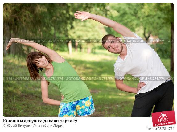 Купить «Юноша и девушка делают зарядку», фото № 3781774, снято 12 июня 2012 г. (c) Юрий Викулин / Фотобанк Лори