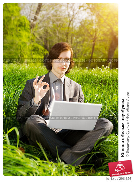 Юноша с белым ноутбуком, фото № 296626, снято 26 апреля 2008 г. (c) Владимир Сурков / Фотобанк Лори