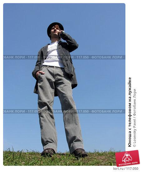 Купить «Юноша с телефоном на лужайке», фото № 117050, снято 1 мая 2006 г. (c) Losevsky Pavel / Фотобанк Лори