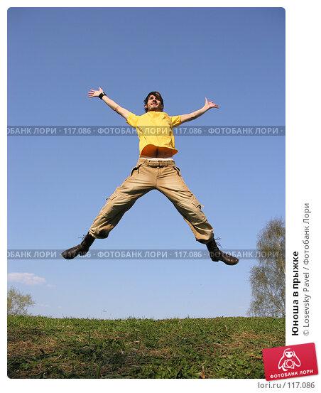 Юноша в прыжке, фото № 117086, снято 4 мая 2006 г. (c) Losevsky Pavel / Фотобанк Лори