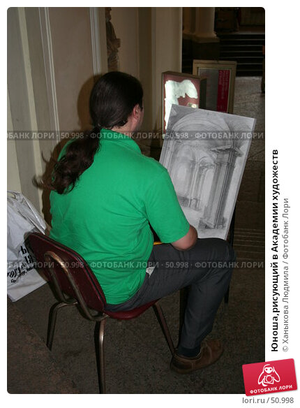 Юноша,рисующий в Академии художеств, фото № 50998, снято 8 июня 2007 г. (c) Ханыкова Людмила / Фотобанк Лори