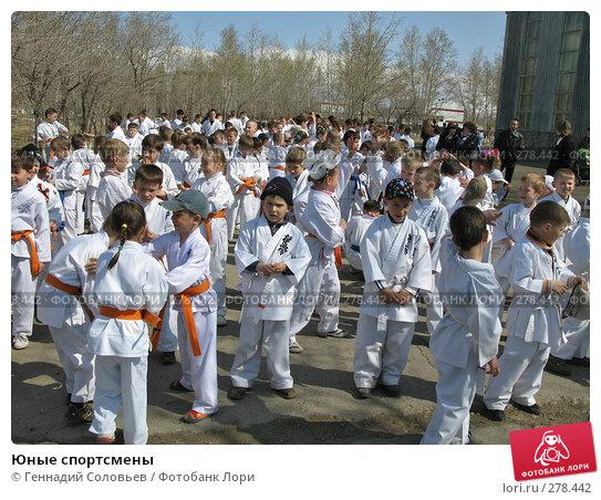 Юные спортсмены, фото № 278442, снято 9 мая 2008 г. (c) Геннадий Соловьев / Фотобанк Лори