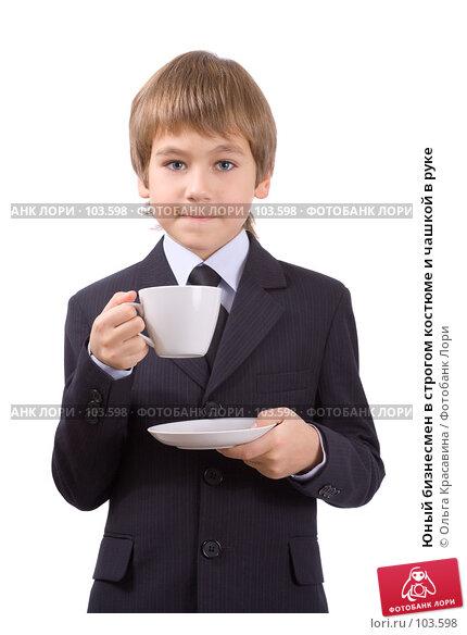 Юный бизнесмен в строгом костюме и чашкой в руке, фото № 103598, снято 21 января 2017 г. (c) Ольга Красавина / Фотобанк Лори