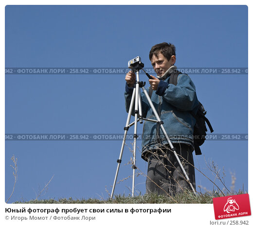 Купить «Юный фотограф пробует свои силы в фотографии», фото № 258942, снято 20 апреля 2008 г. (c) Игорь Момот / Фотобанк Лори