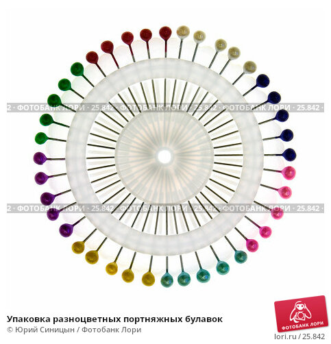 Упаковка разноцветных портняжных булавок, фото № 25842, снято 19 марта 2007 г. (c) Юрий Синицын / Фотобанк Лори