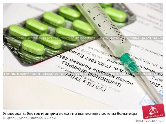 Купить «Упаковка таблеток и шприц лежат на выписном листе из больницы», фото № 29648170, снято 23 декабря 2018 г. (c) Игорь Низов / Фотобанк Лори
