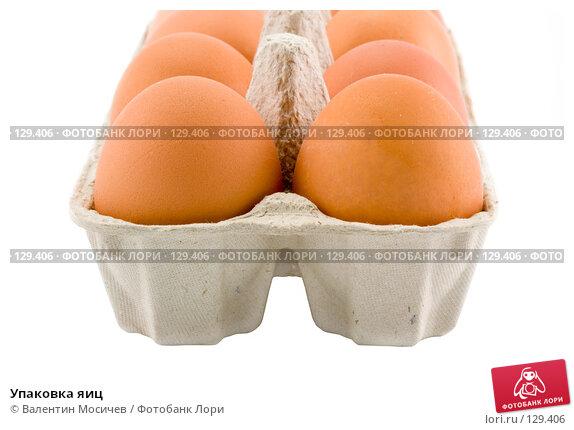 Упаковка яиц, фото № 129406, снято 17 марта 2007 г. (c) Валентин Мосичев / Фотобанк Лори