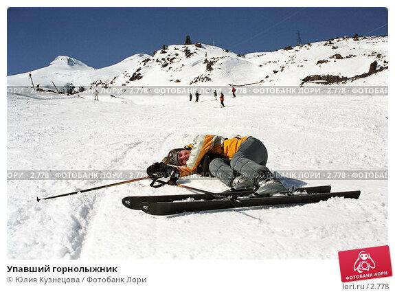 Купить «Упавший горнолыжник», фото № 2778, снято 25 ноября 2017 г. (c) Юлия Кузнецова / Фотобанк Лори