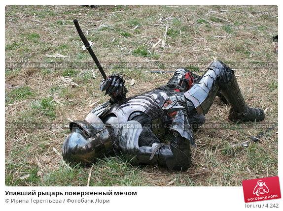 Упавший рыцарь поверженный мечом, эксклюзивное фото № 4242, снято 8 мая 2006 г. (c) Ирина Терентьева / Фотобанк Лори