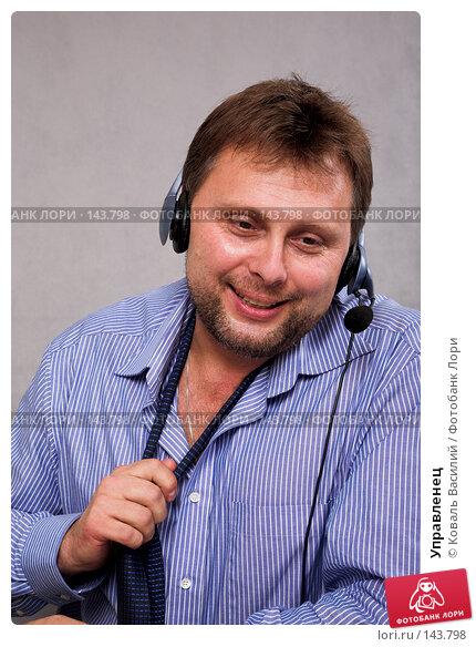 Управленец, фото № 143798, снято 21 октября 2007 г. (c) Коваль Василий / Фотобанк Лори