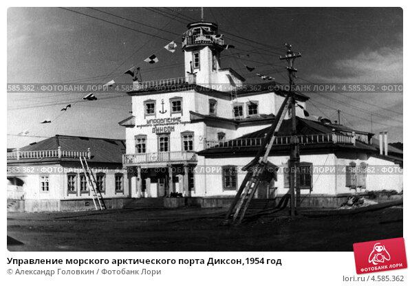 Купить «Управление морского арктического порта Диксон,1954 год», фото № 4585362, снято 20 апреля 2019 г. (c) Александр Головкин / Фотобанк Лори