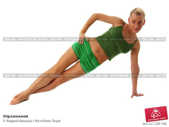 Упражнения, фото № 329194, снято 22 мая 2008 г. (c) Андрей Аркуша / Фотобанк Лори