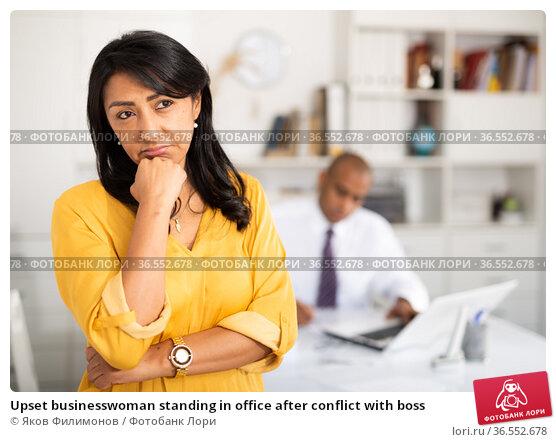 Upset businesswoman standing in office after conflict with boss. Стоковое фото, фотограф Яков Филимонов / Фотобанк Лори