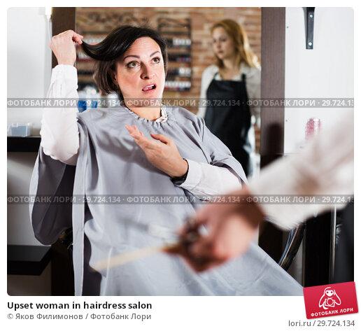 Купить «Upset woman in hairdress salon», фото № 29724134, снято 7 марта 2017 г. (c) Яков Филимонов / Фотобанк Лори