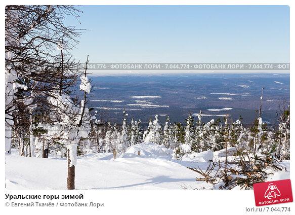 Купить «Уральские горы зимой», фото № 7044774, снято 2 марта 2014 г. (c) Евгений Ткачёв / Фотобанк Лори