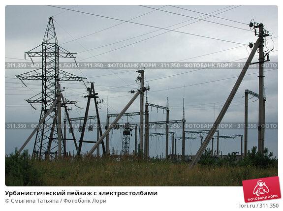 Купить «Урбанистический пейзаж с электростолбами», фото № 311350, снято 18 июля 2005 г. (c) Смыгина Татьяна / Фотобанк Лори