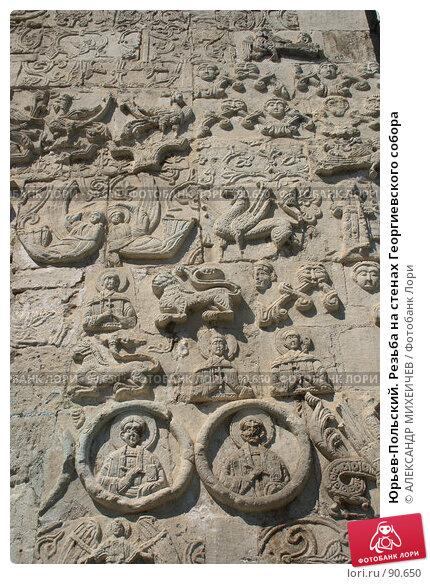 Юрьев-Польский. Резьба на стенах Георгиевского собора, фото № 90650, снято 26 мая 2007 г. (c) АЛЕКСАНДР МИХЕИЧЕВ / Фотобанк Лори