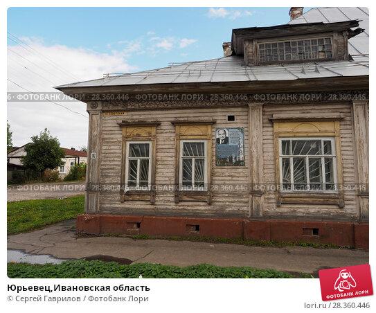 Купить «Юрьевец,Ивановская область», фото № 28360446, снято 20 октября 2018 г. (c) Сергей Гаврилов / Фотобанк Лори