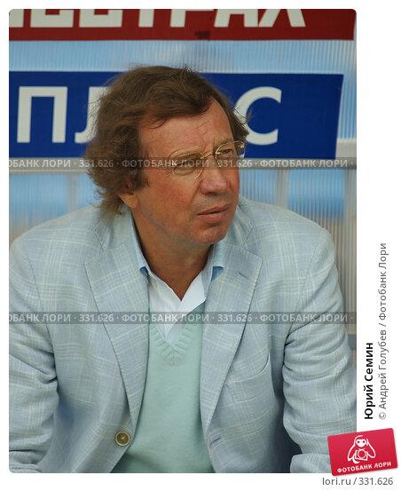 Юрий Семин, фото № 331626, снято 22 июня 2008 г. (c) Андрей Голубев / Фотобанк Лори