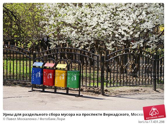 Купить «Урны для раздельного сбора мусора на проспекте Вернадского, Москва», фото № 7431298, снято 8 мая 2015 г. (c) Павел Москаленко / Фотобанк Лори