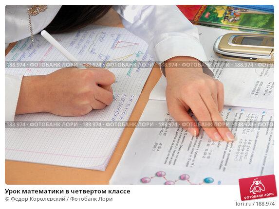 Купить «Урок математики в четвертом классе», фото № 188974, снято 29 января 2008 г. (c) Федор Королевский / Фотобанк Лори