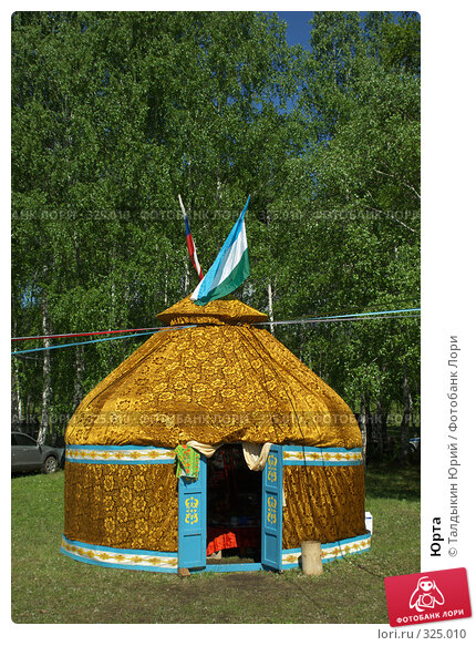 Юрта, фото № 325010, снято 31 мая 2008 г. (c) Талдыкин Юрий / Фотобанк Лори